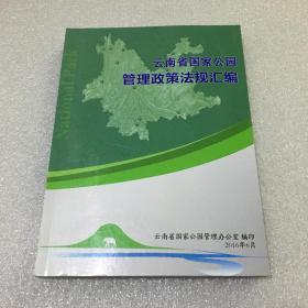 云南省国家公园管理政策法规汇编