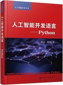 人工智能开发语言——Python(精装)