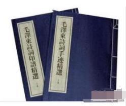 毛泽东诗词印谱手迹精选 一函二册 0G27c