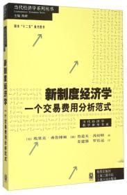 新制度经济学——一个交易费用分析范式