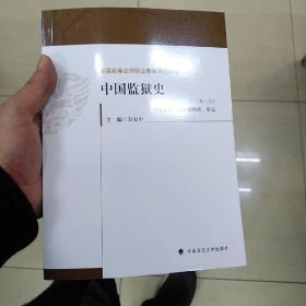 中国监狱史(第三版)/全国高等法律职业教育系列教材