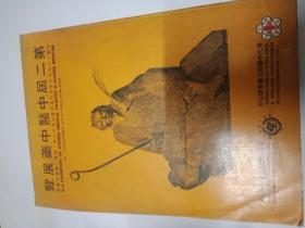 第二届中医中药展览 特刊 有中医学术 良方等