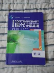 现代大学英语精读6(第二版)(书内许多处字迹和划线)无光盘