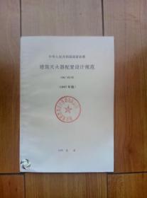 中华人民共和国国家标准 GBJ140-90:建筑灭火器配置设计规范(1997年版)