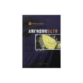 金属矿物显微镜鉴定手册