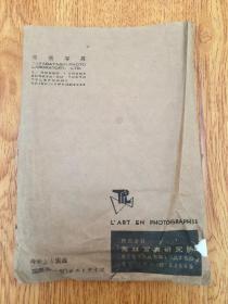 戰后日本《東西大家日本畫展》畫作照片12枚合售