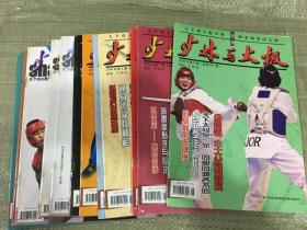 少林与太极杂志8套合售(2008,2007,2006,2012,2013,2009,2010,2011)