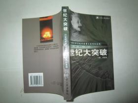 世纪大突破:20世纪科学技术的重大发现和发明 撰稿者之一王震元签名赠送本