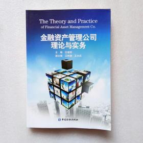 金融资产管理公司理论与实务(正版、现货)1版1印、品佳、实物拍摄、当天发货