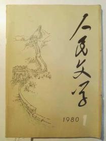 人名文学1980年1月-12月(共11册,缺10月)