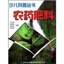 少儿科普丛书:农药肥料