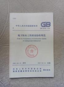 中华人民共和国国家标准 GB50208-2002:地下防水工程质量验收规范
