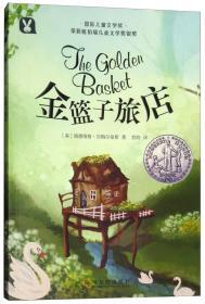 纽伯瑞国际儿童文学奖银奖:金篮子旅店