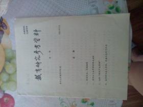 教育文献   清华大学著名教授朱祖成旧藏   1984年清华大学教研室    教育研究参考资料  第一期  有画痕