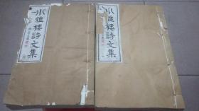 小雅楼诗文集(厚册线装白纸8卷+遗文共上下册全)