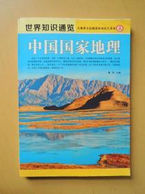 中国国际地理(世界知识通览)