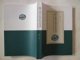 喀左蒙古族百年实录