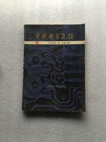 实用电子文摘 1987年第一期