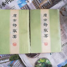 唐宋诗举要 上下全二册 一版一印