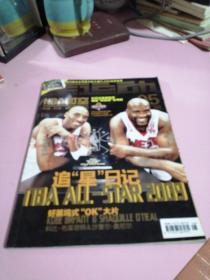 全运动 NBA时空 2009年 5