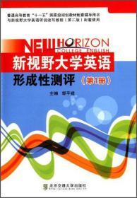 新视野大学英语形成性测评:第1册