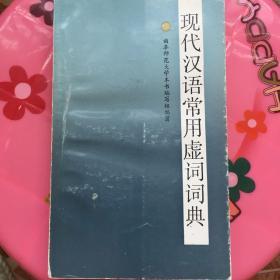 正版现货 现代汉语常用虚词词典 曲阜师范大学本书编写组 浙江教育出版社出版 图是实物