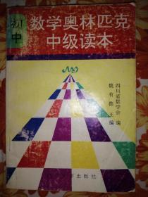 初中数学奥林匹克中级读本(下)