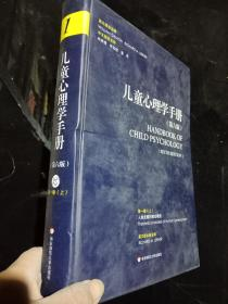 儿童心理学手册(第六版)第一卷(上 )