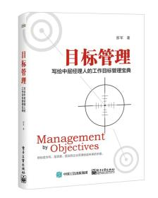 目标管理――写给中层经理人的工作目标管理宝典