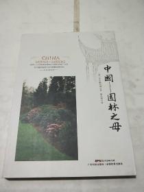 中国——园林之母
