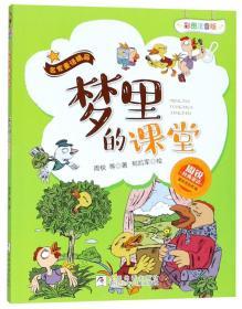 梦里的课堂(彩图注音版)/名家童话精品·周锐经典童话