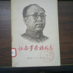 怀念罗荣桓同志