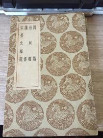 丛书集成初编(0599)因论 两同书 谗书 宋景文杂说  偏黄