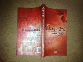 心动·记忆 : 安徽年度新闻人物颁奖典礼2007-2012【书+光盘(DVD12片装)】