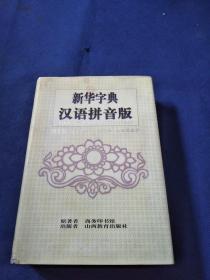 新华字典:汉语拼音版