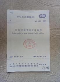 中华人民共和国国家标准 GB50189-2005:公共建筑节能设计标准