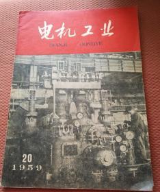 电机工业(1959年第20期)