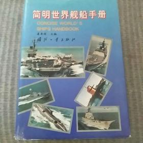 简明世界舰船手册,正版,精装,品佳,仅1800册