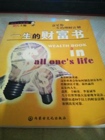 一生的财富书