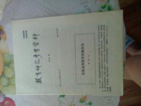 教育文献   清华大学著名教授朱祖成旧藏   1984年清华大学教研室    教育研究参考资料  第二期  有画痕