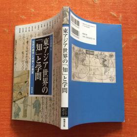 东アジア世界の「知」と学问 : 伝统の継承と未来への展望