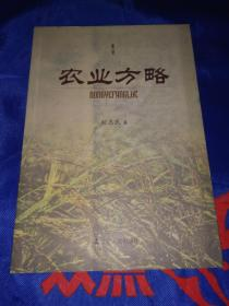 农业方略(作者签名钤印章)