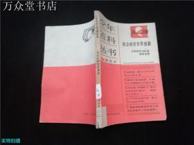 少年百科丛书社会科学世界漫游.