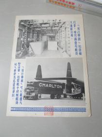 民国时期宣传画宣传图片一张(编号1)