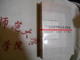 中国语言学研究论文精选