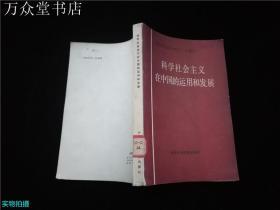 科学社会主义在中国的运用和发展