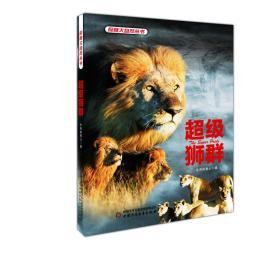 探秘大自然丛书·超级狮群