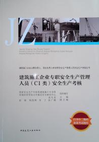 建筑施工企业专职安全生产管理人员(C1类)安全生产考核