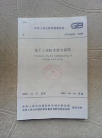 中华人民共和国国家标准 GB50108-2008:地下工程防水技术规范