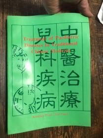 中医治疗儿科疾病(英文版)